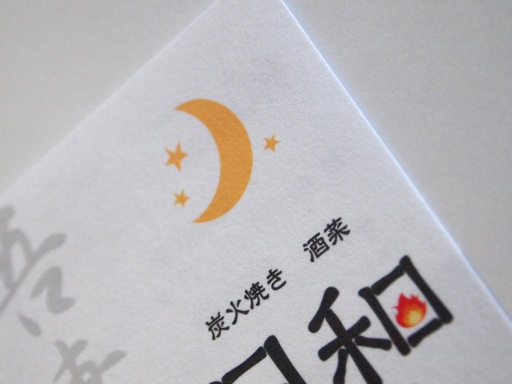 飲食店ショップカード、お店の雰囲気に合わせ紙を選択