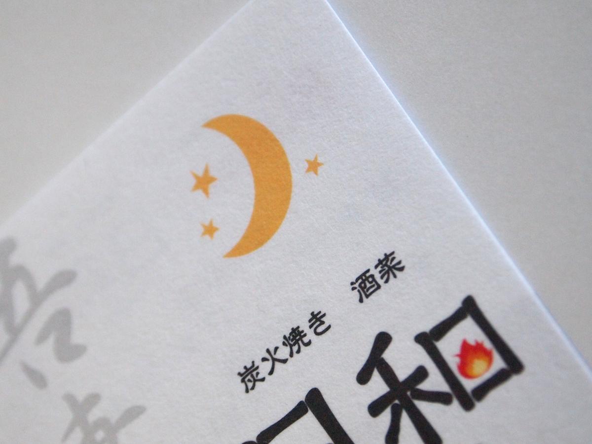 飲食店ショップカードデザイン、お店の雰囲気に合わせ紙を選択