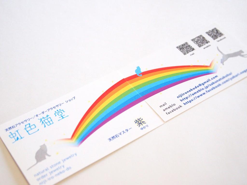 ショップカードにもなる名刺、裏表をつなげると虹がかかる