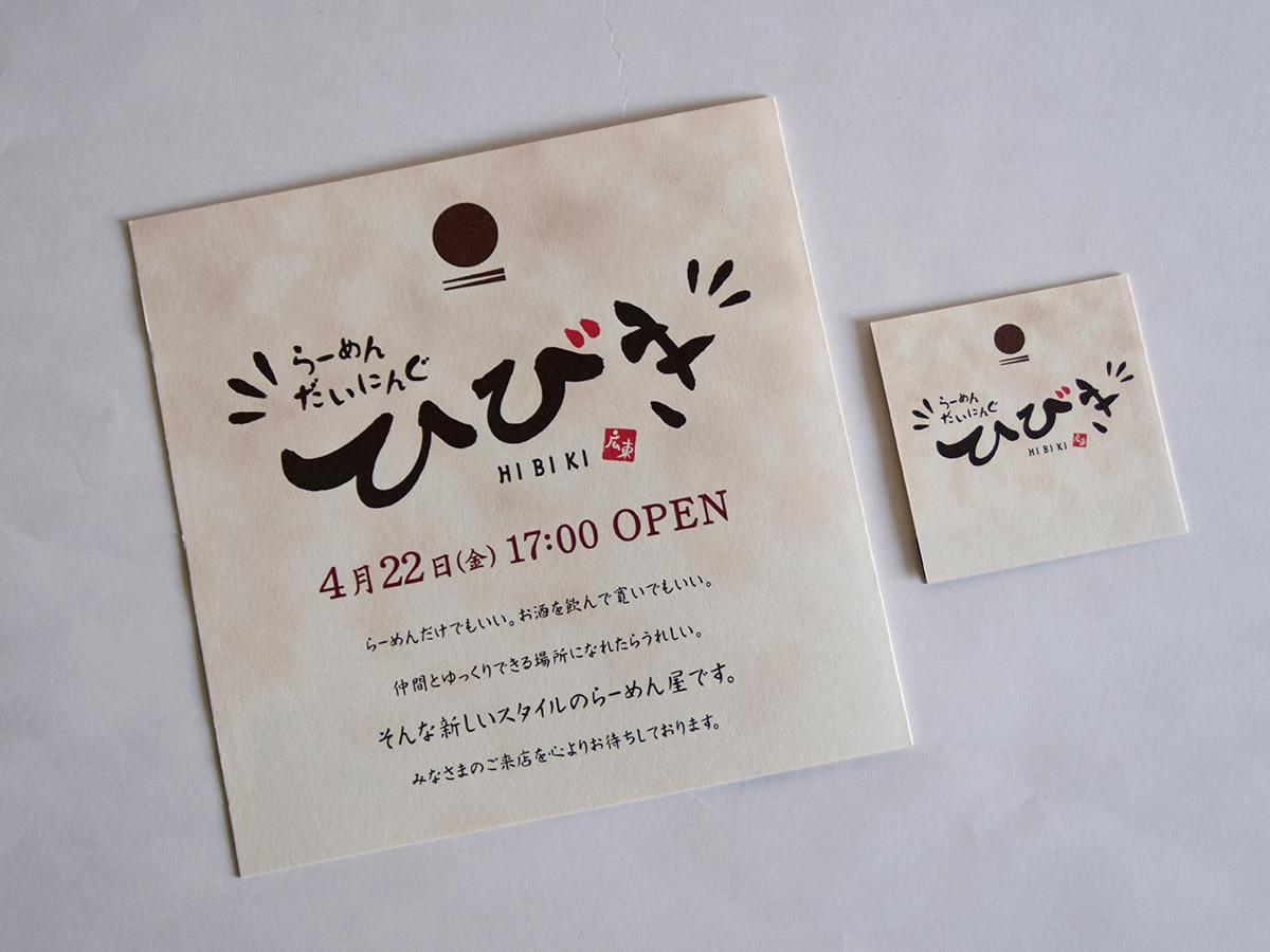 飲食店オープン案内のパンフレットデザイン