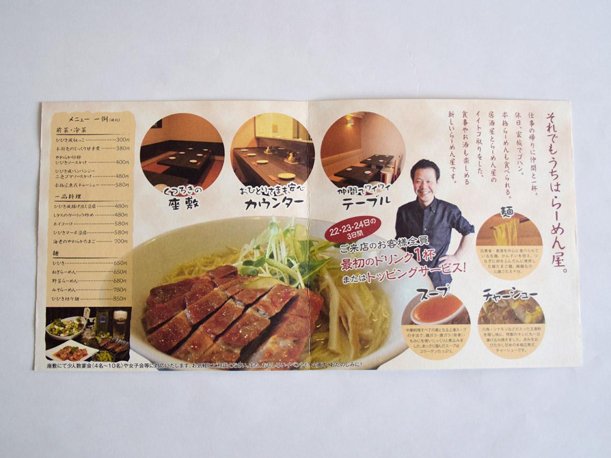飲食店のオープン案内パンフレットデザイン