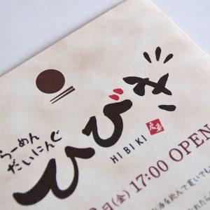 飲食店オープン案内とショップカード