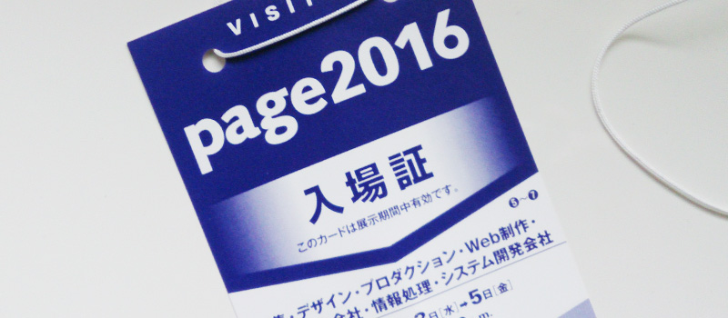 page2016池袋