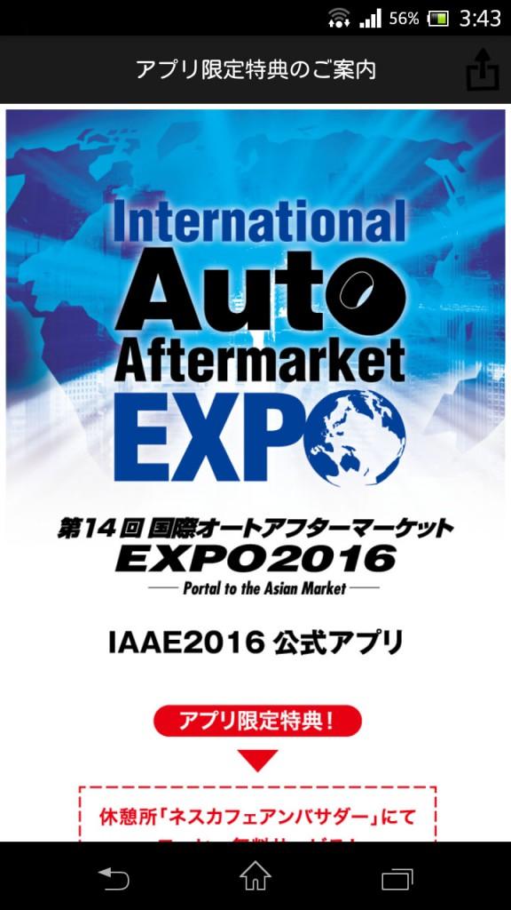 国際オートアフターマーケット公式アプリ
