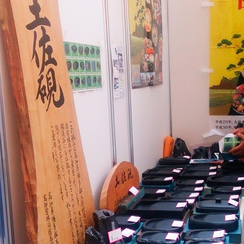 高知県の工芸品である土佐硯