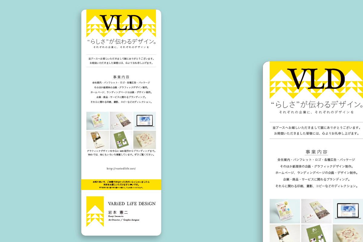 展示会のためのツールを制作する,バリードライフデザイン