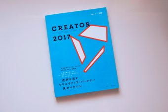 『CREATOR2017』掲載