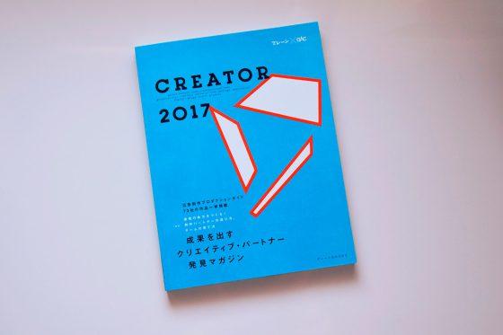 〈掲載のお知らせ〉CREATOR2017