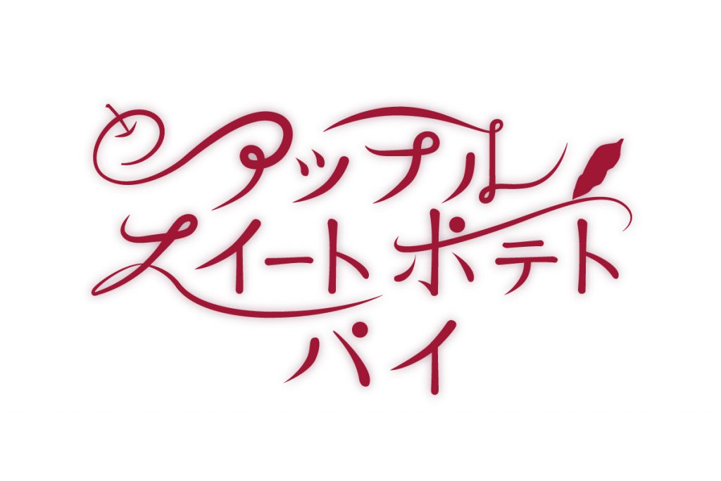 ロゴデザイン制作、パッケージロゴ
