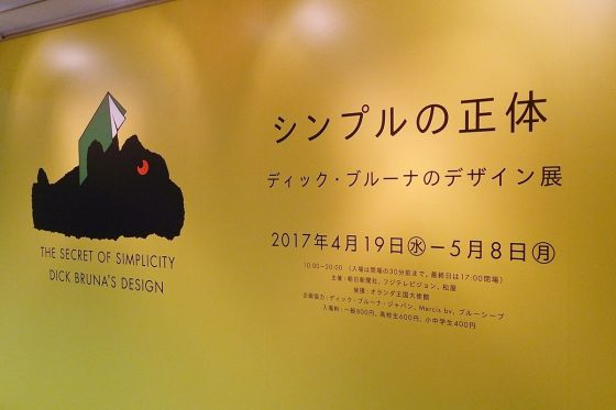 ディック・ブルーナ「シンプルの正体」展に行ってきました