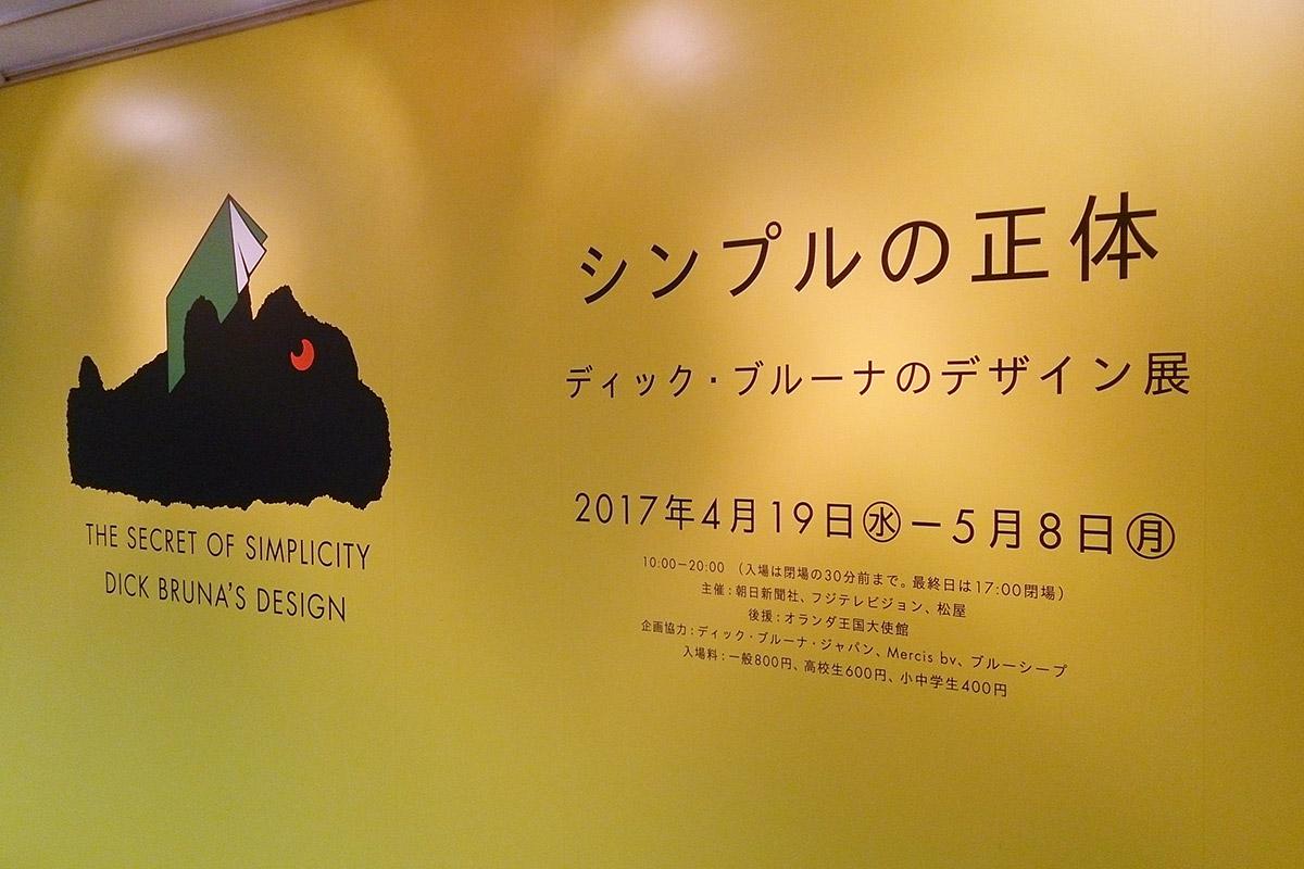 ディックブルーナのデザイン展