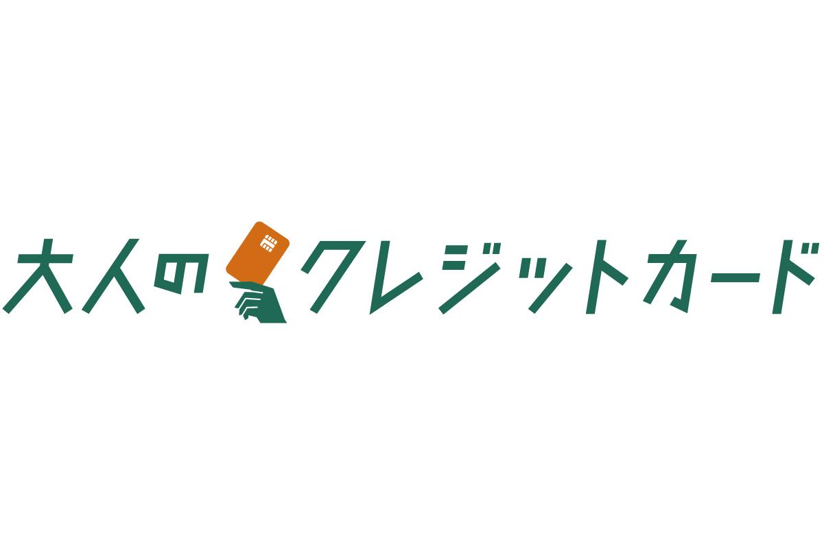 ロゴデザイン制作、「大人のクレジットカード」サイトロゴ