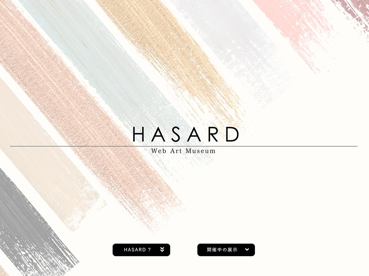 「Web Art Museum HASARD」web美術館