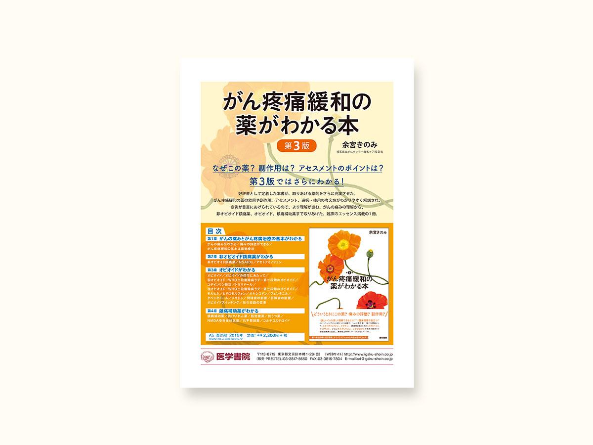 B5サイズ書籍の広告デザイン、医学系書籍