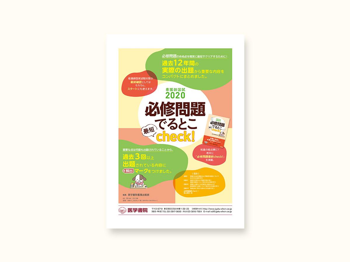 看護国家資格試験問題集のB5広告デザイン