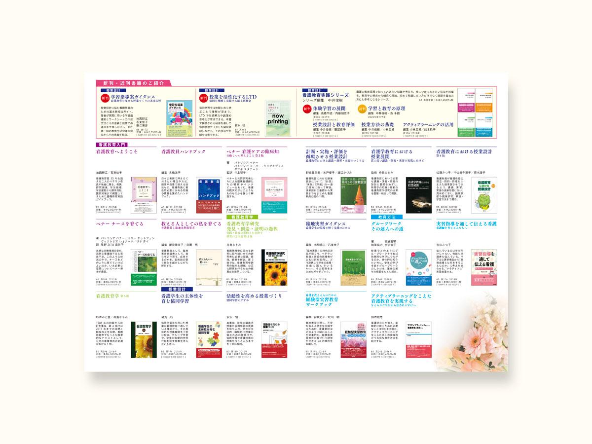 看護教員向け書籍を一覧で見やすく紹介するパンフレット
