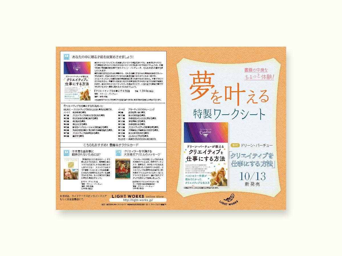 書籍の販促チラシ、B4十字折