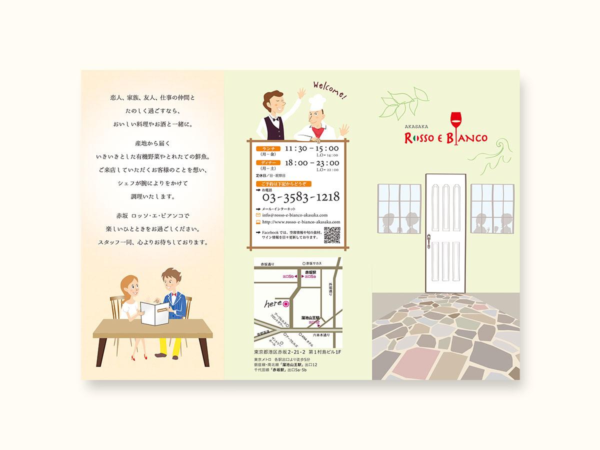 飲食店パンフレットのデザイン制作