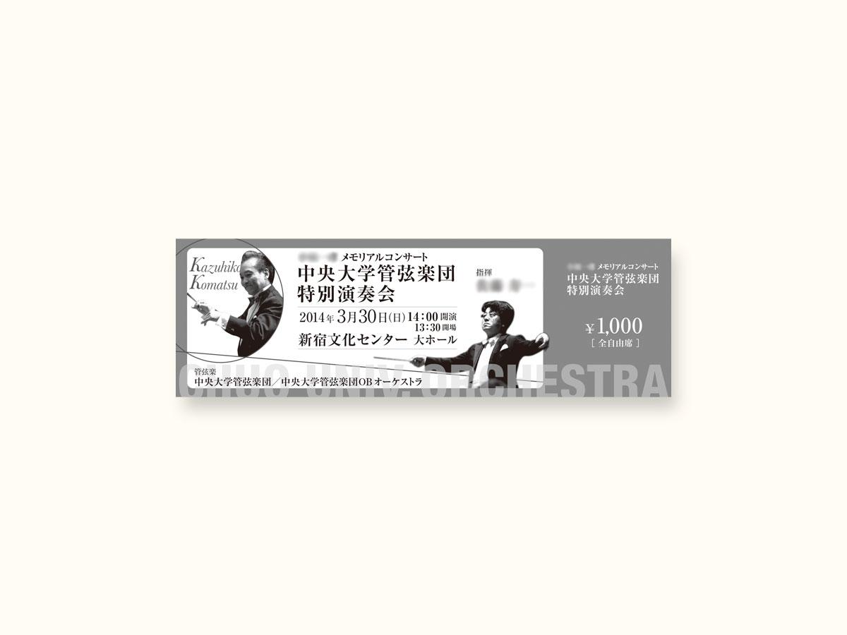 クラシックコンサート公演のチケットを制作します