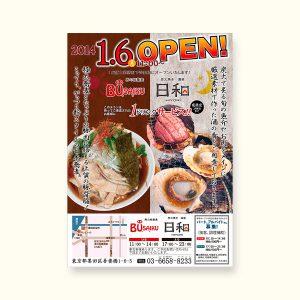 飲食店オープンチラシ・ショップカード
