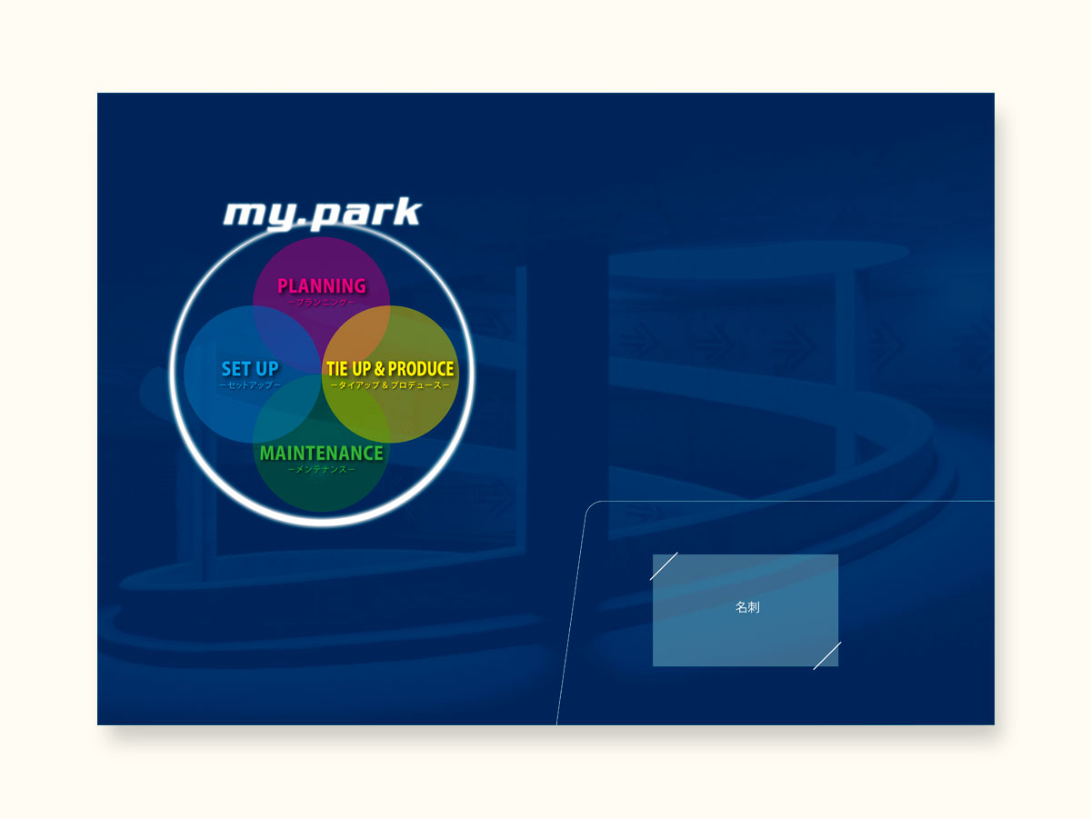 会社案内、サービス紹介パンフレットを入れる紙フォルダ