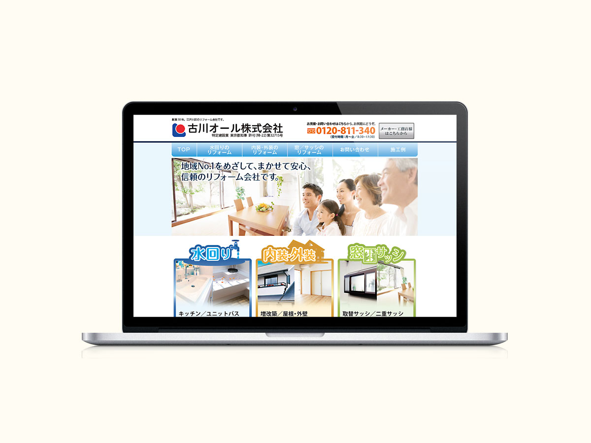 サービス案内ホームページ