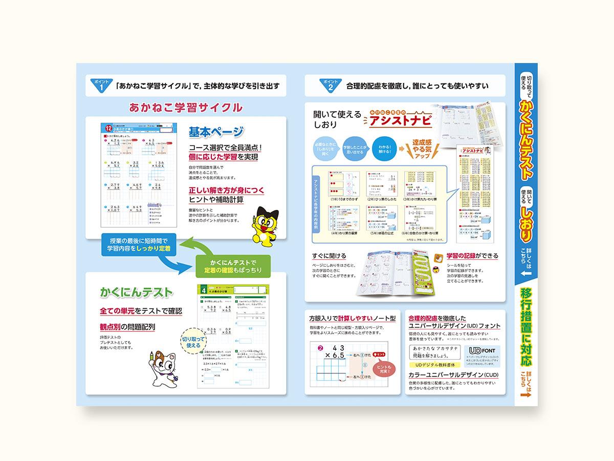 営業販促の制作。パンフレットをデザインします。