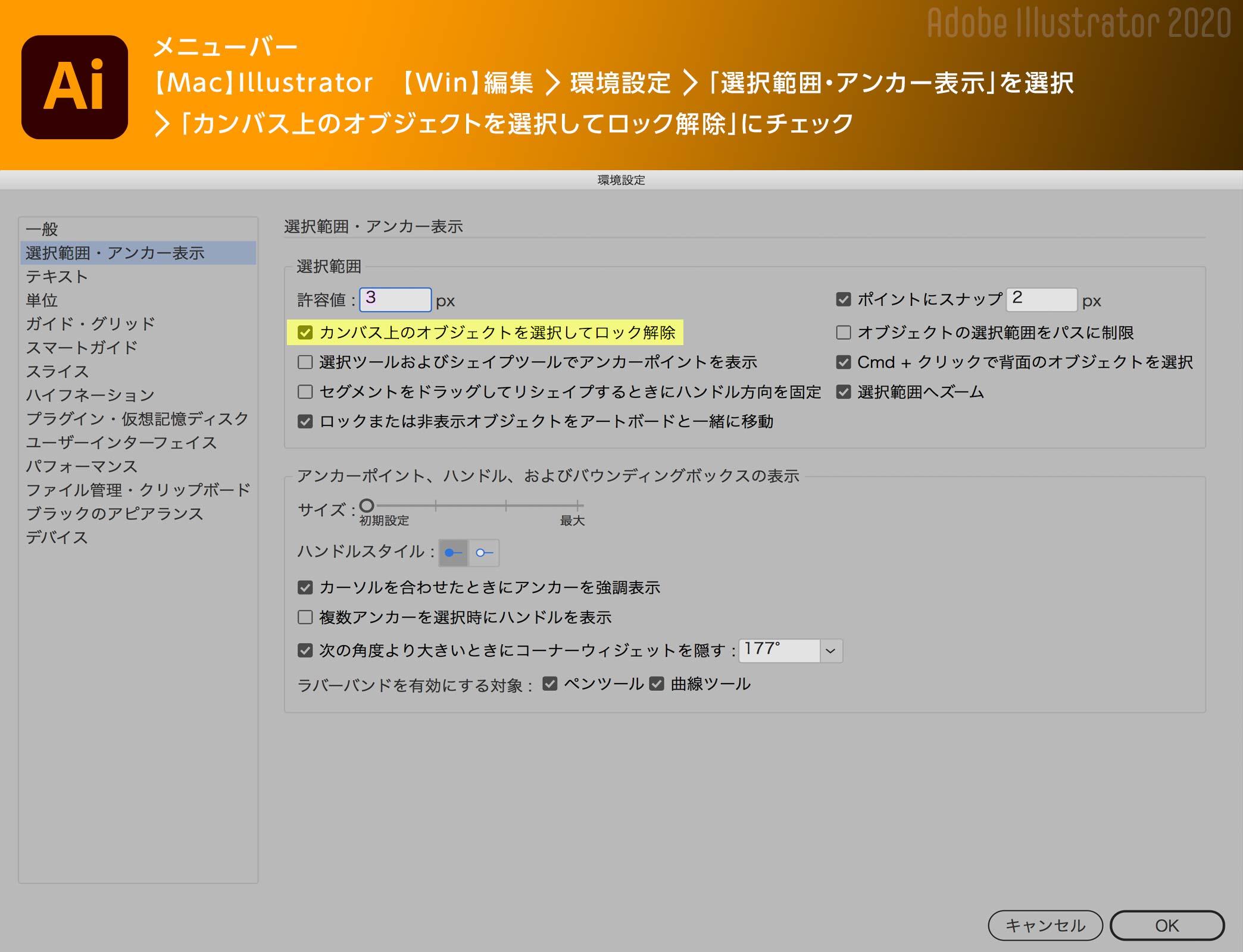 Illustrator環境設定で、「カンバス上のオブジェクトを選択してロック解除」にチェックを入れる
