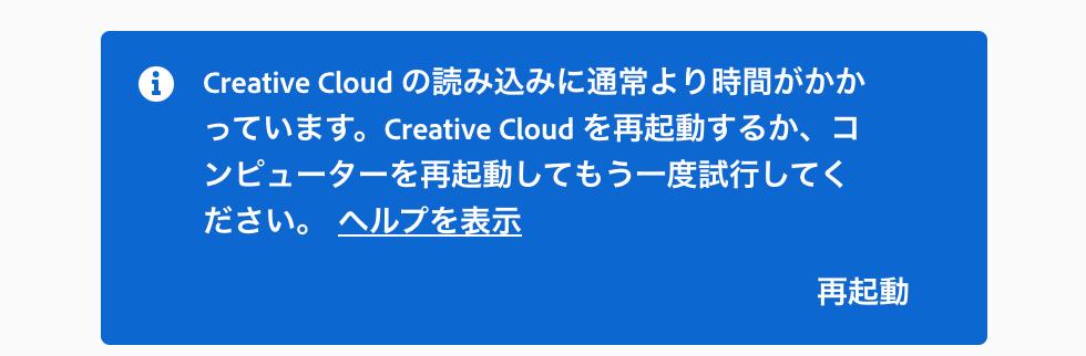 Creative Cloudの読み込みが終わらない問題。アラート画面