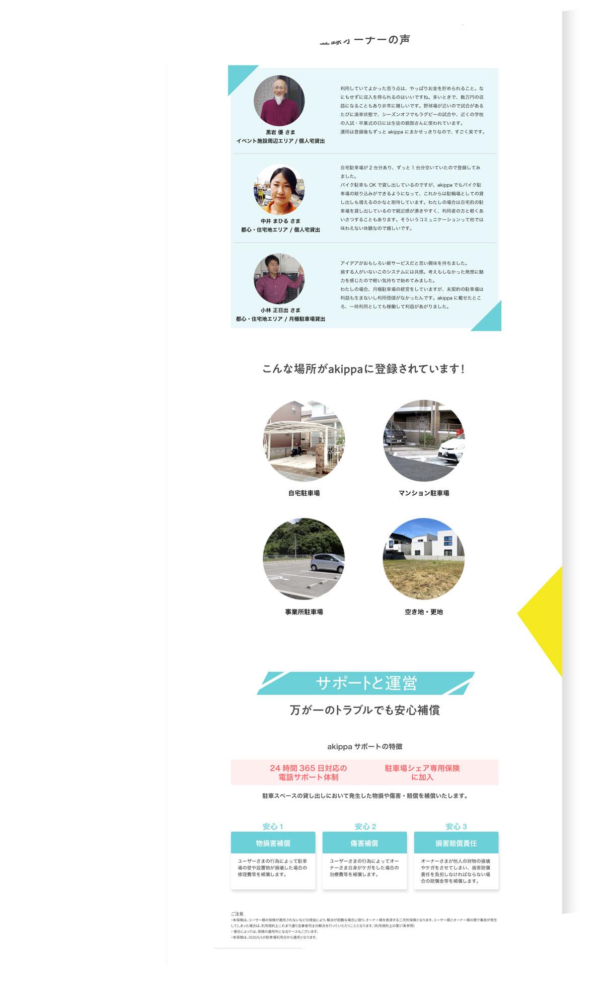 ランディングページ制作。駐車場シェアサービス「akippa」様
