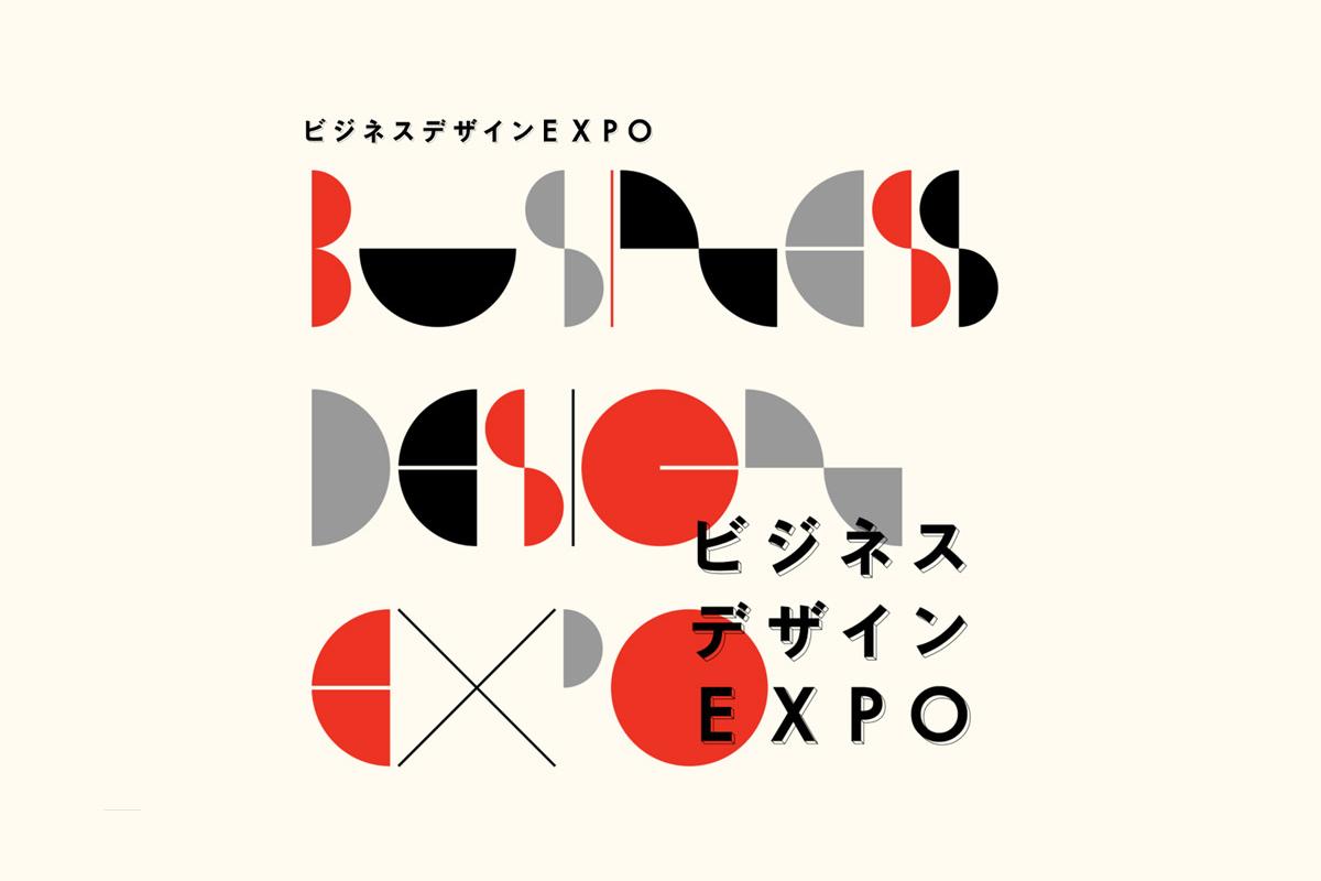 ビジネスデザインEXPOサイトに掲載いただきました
