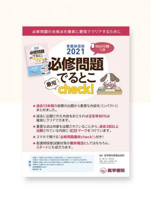書籍広告デザイン