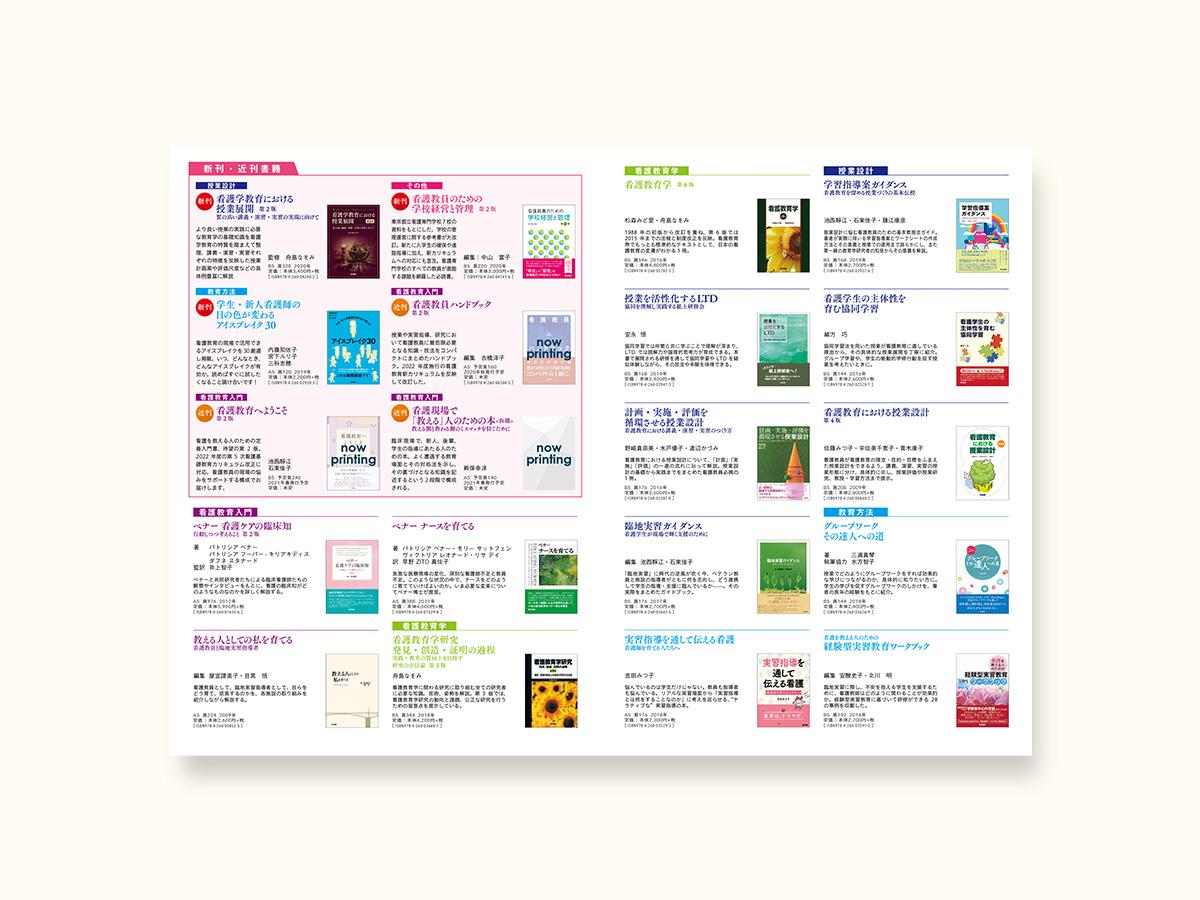 一覧性があって見やすい商品紹介パンフレットのデザイン